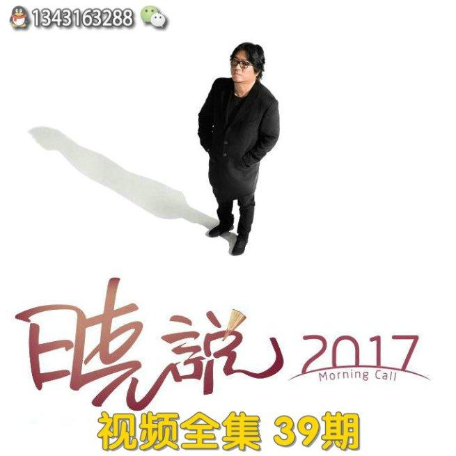 晓说2017-01-QQ